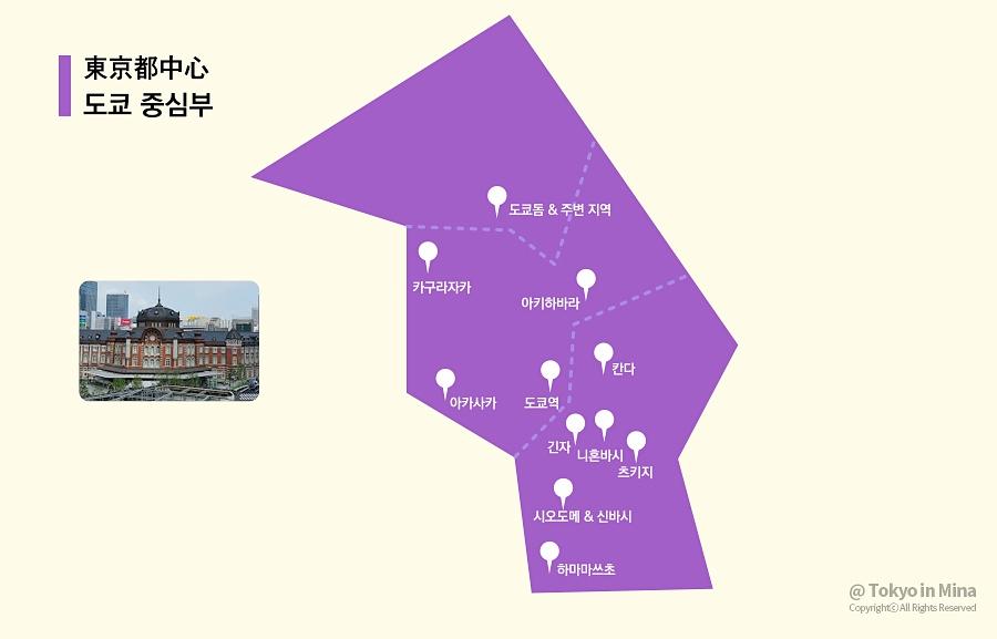도쿄 도심 지도